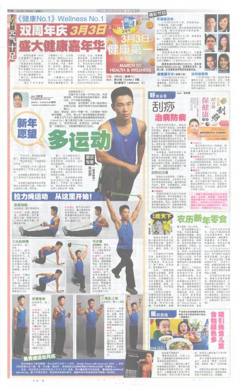 Lianhe Wanbao Health And Wellness Article – Resistance Tube Exercises