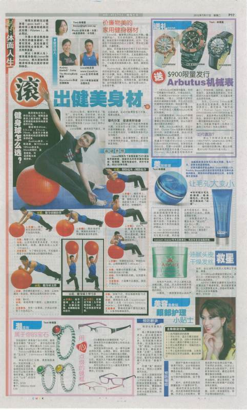 Lianhe Wanbao Health And Wellness Article – Fitness Ball Exercises